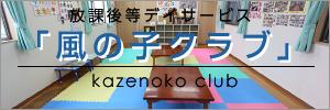 風の子クラブ
