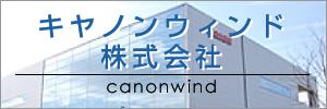 キヤノンウィンド株式会社