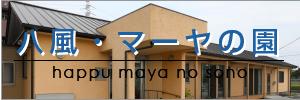 八風・マーヤの園