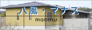 八風・マナス