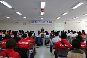大分県アビリンピック開会式